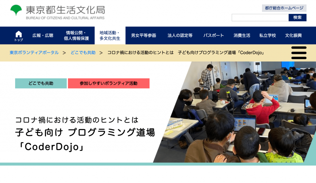 東京都×CoderDojo Japan