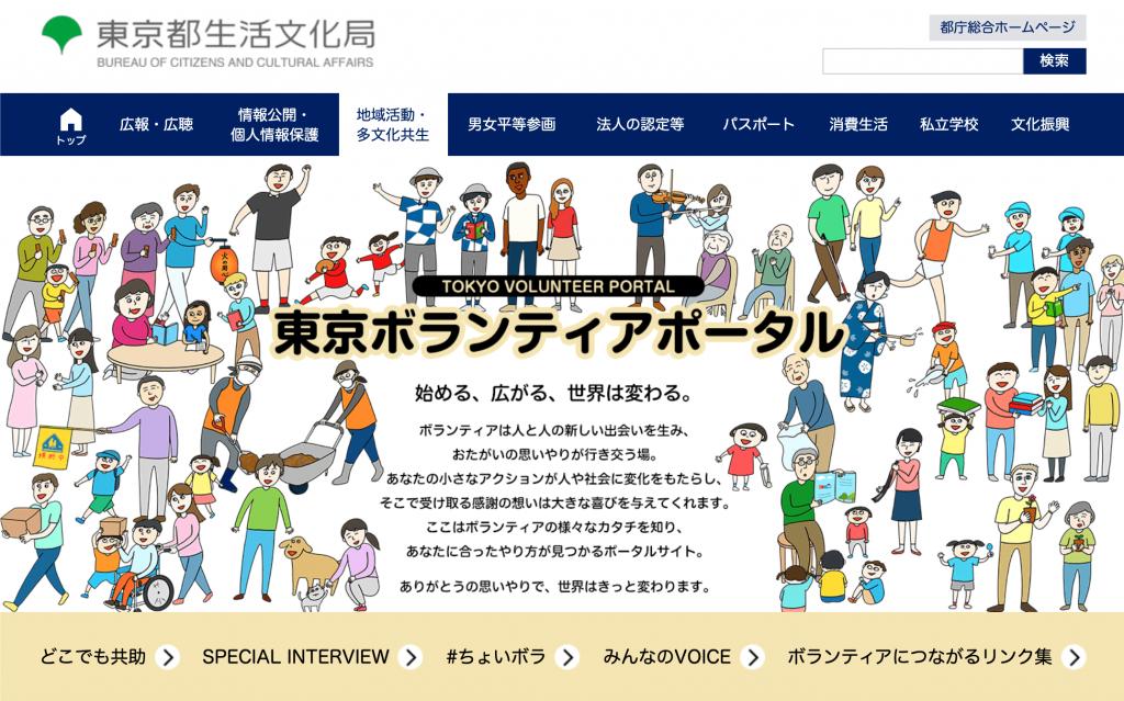 東京ボランティアポータル