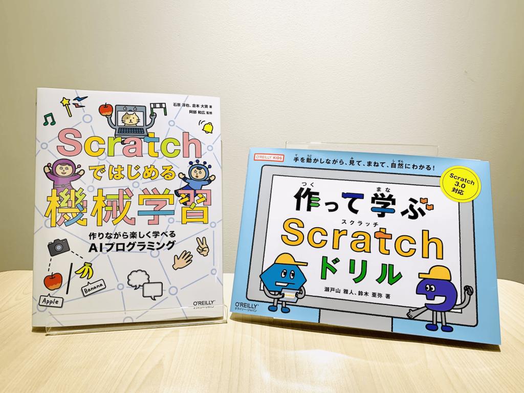 Google から寄贈される Scratch 書籍